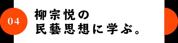 04 柳宗悦の民藝思想に学ぶ。